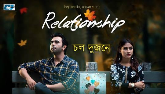 Chol Dujone by Abir Biswas from Relationship Drama
