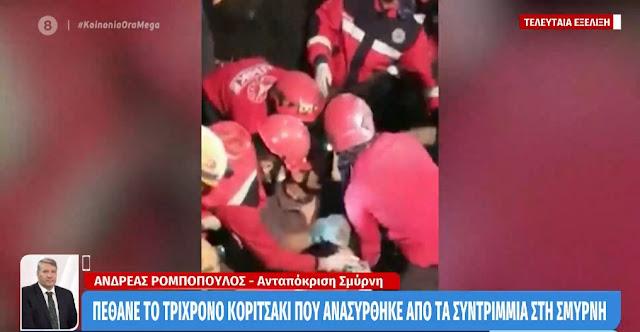 Τουρκία:  Έσβησε στο νοσοκομείο το 3χρονο κοριτσάκι που ανασυρθηκε από τα συντρίμμια  (βίντεο)