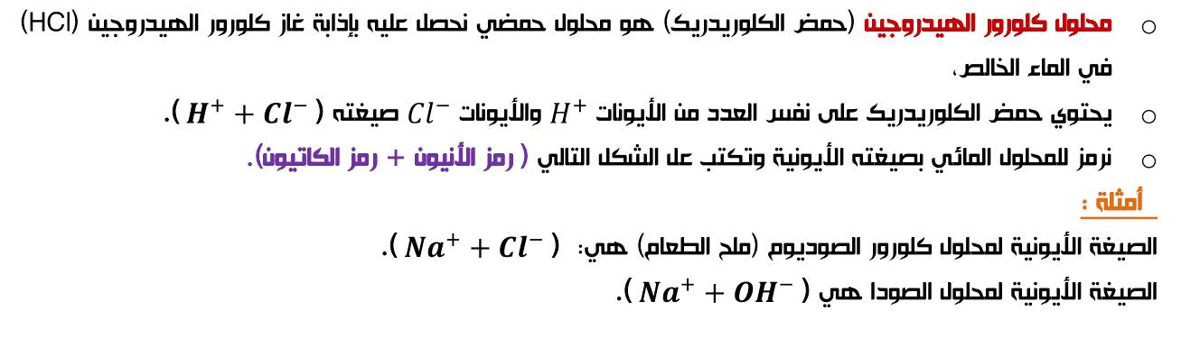 درس تفاعلات بعض المواد مع المحاليل الثالثة اعدادي