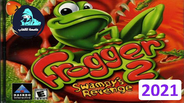 تحميل لعبة الضفدعة 2 | Frogger 2