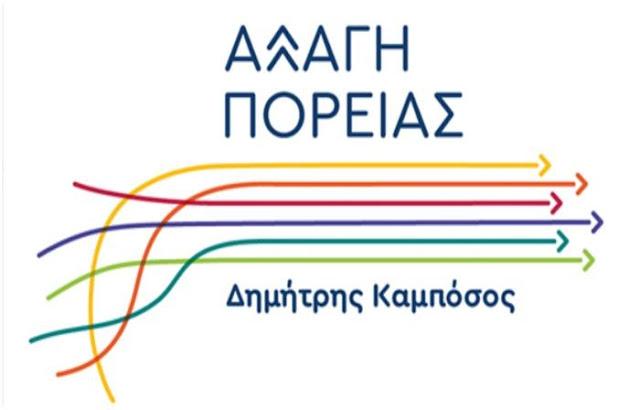 """Αλλαγή Πορείας - Δημήτρης Καμπόσος: """"Τα ψεύδη του κ.Νίκα"""" (βίντεο)"""
