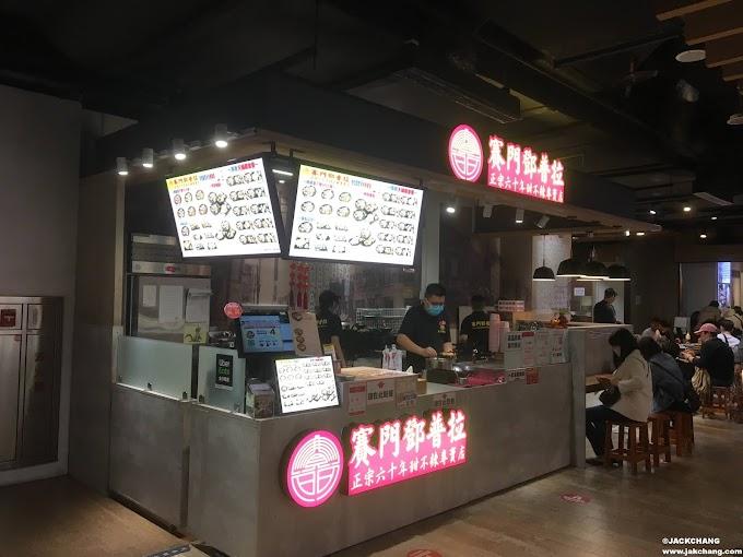Food,Taipei Nangang,Simon Dunpra-signature tempura, Global Nangang Station.