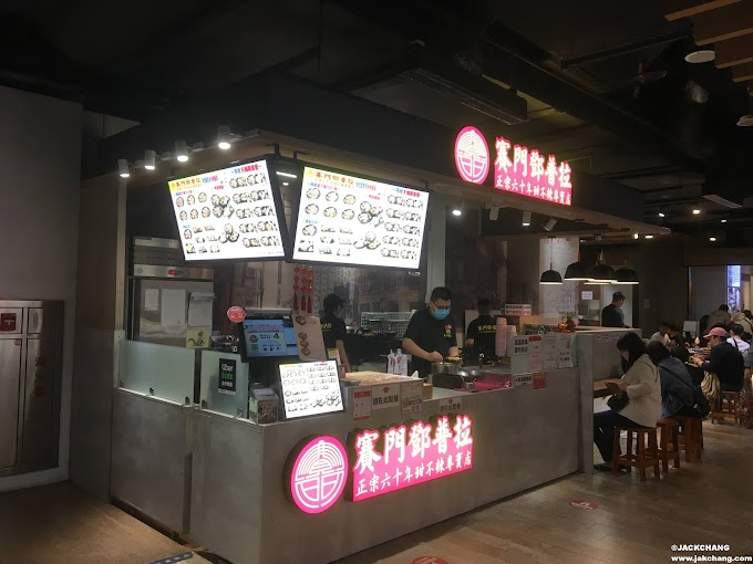食 【台北南港】賽門鄧普拉-招牌甜不辣,環球南港車站。