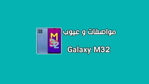 سعر و مواصفات SAMSUNG Galaxy M32 - مميزات و عيوب هاتف سامسونج جالاكسي ام 32