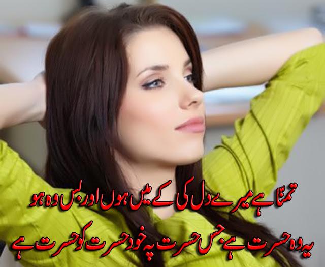 Tamanna Hai Mere Dil Ki Ke Mein Hoon Aur Bas Woh Ho Yeh Woh Hasrat Hai Jis Hasrat Pe Khud Hasrat Ko Hasrat Hai !!!!!