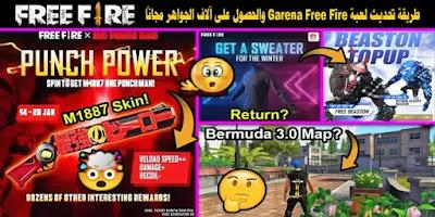 طريقة تحديث لعبة Garena Free Fire والحصول على آلاف الجواهر مجاناً