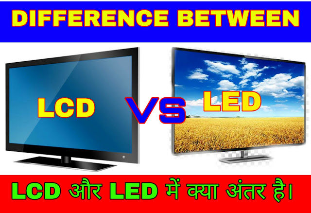 What is Difference Between LCD VS LED