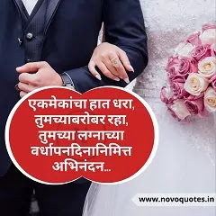 Wedding Anniversary Wishes in Marathi