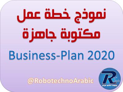 خطة عمل جاهزة مكتوبة business-Plan