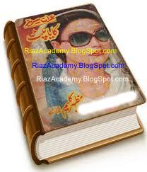 KAAYA PALAT (Imran Series) By MAZHAR KALEEM FREE DOWNLAOD