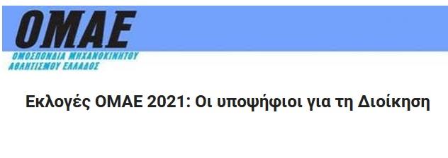 Εκλογές ΟΜΑΕ 2021