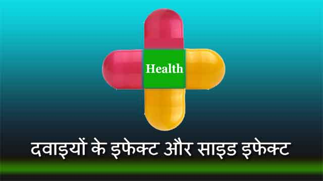 what are the effects and common side effects of medicines