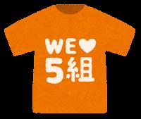 クラスTシャツのイラスト(5組)