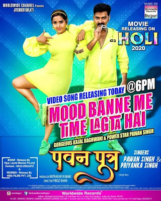 Pawan Putra (Pawan Singh) Bhojpuri Songs Bhojpuri Gana Video 2020