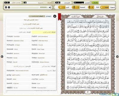 تحميل القران الكريم مكتوب للكمبيوتر pdf