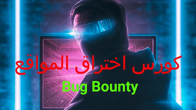 كورس مجموعة شروحات بالفيديو لاختبار الاختراق لتطبيقات الويب Bug Bounty