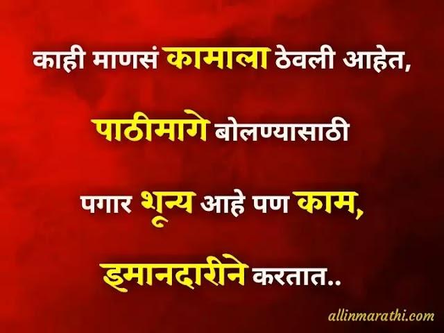 खास मराठी खोचक टोमणे | marathi tomane status | marathi tomane messages.
