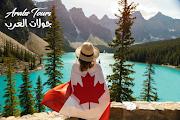 دليل السفر إلى كندا - السياحة في أمريكا الشمالية
