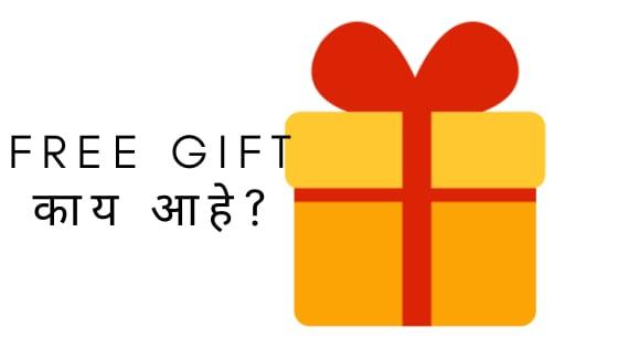 marathi market. in/free gift
