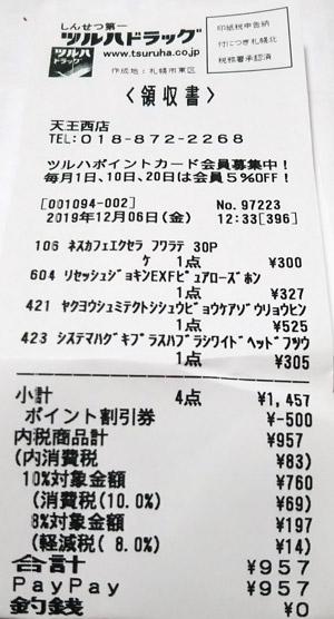 ツルハドラッグ 天王西店 2019/12/6 のレシート