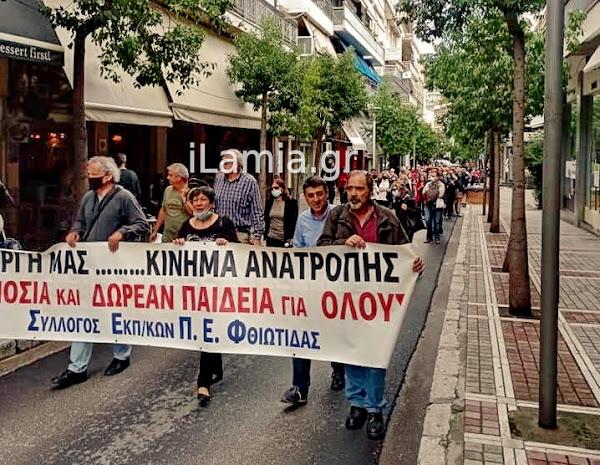 Λαμία : Δάσκαλοι, καθηγητές και μαθητές συμμετείχαν στην Πανεκπαιδευτική απεργία - διαμαρτυρία (Φωτογραφίες & video)