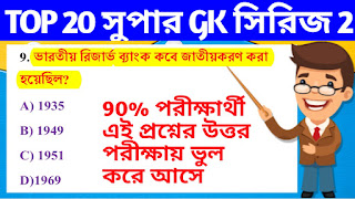 BANGLA GK I TOP 20 GK IN BENGALI I SERIES 2 I WB POLICE, WBPSC, RAILWAY EXAMS I PDF