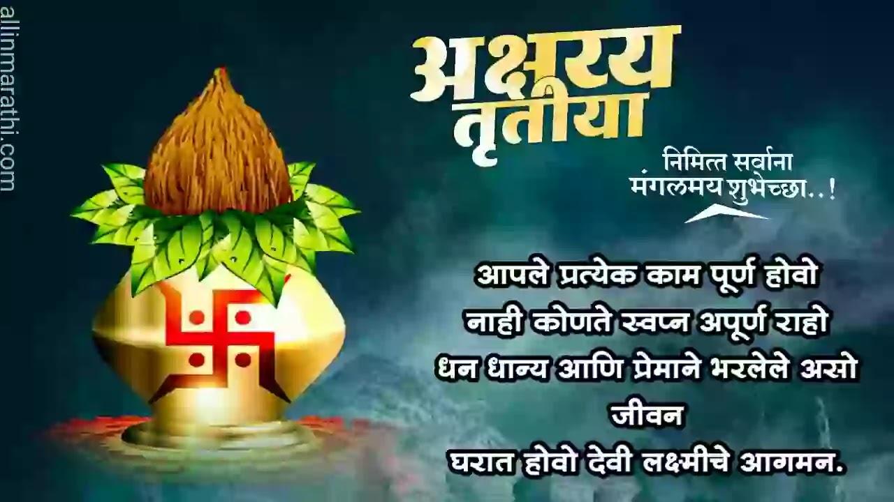 Akshay-tritiya-quotes-marathi