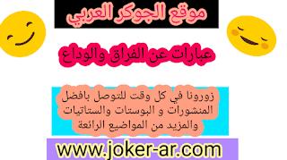 عبارات عن الفراق والوداع 2019 منشورات حزينة مكتوبة كلام فراق جديد - الجوكر العربي