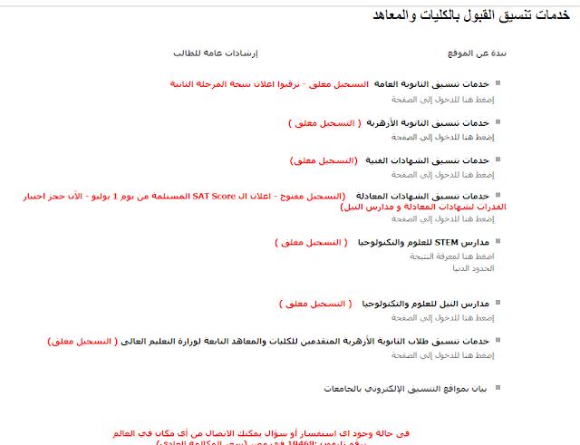 نتيجة المرحلة الثانية لتنسيق الثانوية العامة 2019 تنسيق القبول بالجامعات tansik.egypt.gov
