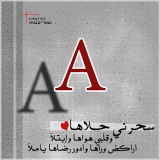 صور حروف خلفيات رومانسية مكتوب عليها حرف a