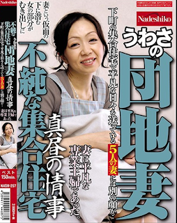 NASH-257 Impure Apartment House Rumored Apartment Wife Midday Affair My Wife Was An Ordinary Housewife. Another Face For Five Wives Who Are Sending Ordinary Days In A Downtown Apartment Complex