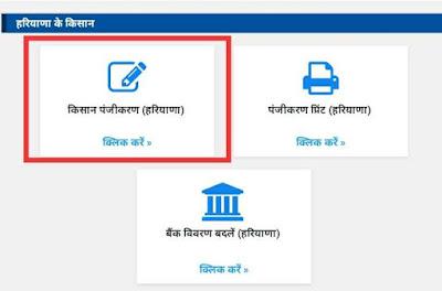 Meri Fasal Mera Byora Registration, Fasal Haryana