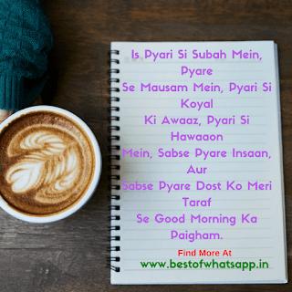 Image with Good Morning Shayari