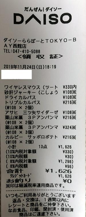 ダイソー ららぽーとTOKYO-BAY西館店 2019/11/24 レビューのレシート