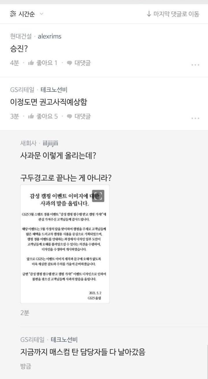 블라인드 GS직원들 반응 - 꾸르