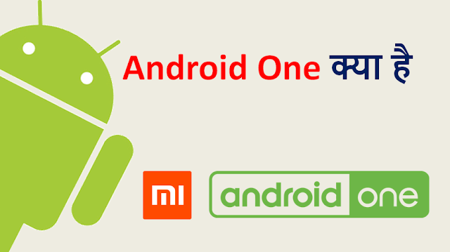 android one kya hai hindi me kaise kaam karta hai