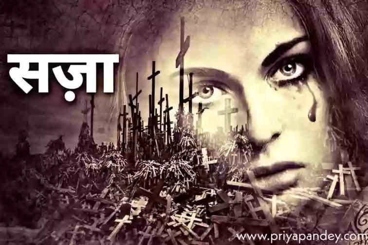 सज़ा | Saza Written By Priya Pandey Hindi Poem, Poetry, Quotes, कविता, Written by Priya Pandey Author and Hindi Content Writer. हिंदी कहानियां, हिंदी कविताएं, विचार, लेख.