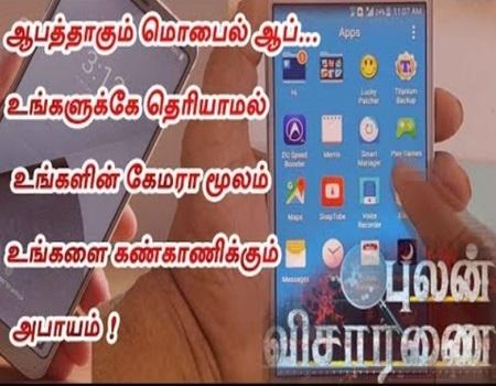 Pulan Visaranai | Mobile APP | Puthiya Thalaimurai Tv