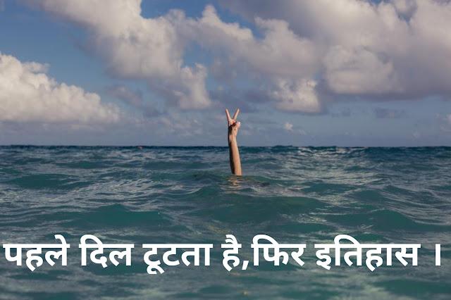 hindi motivational quotes on success