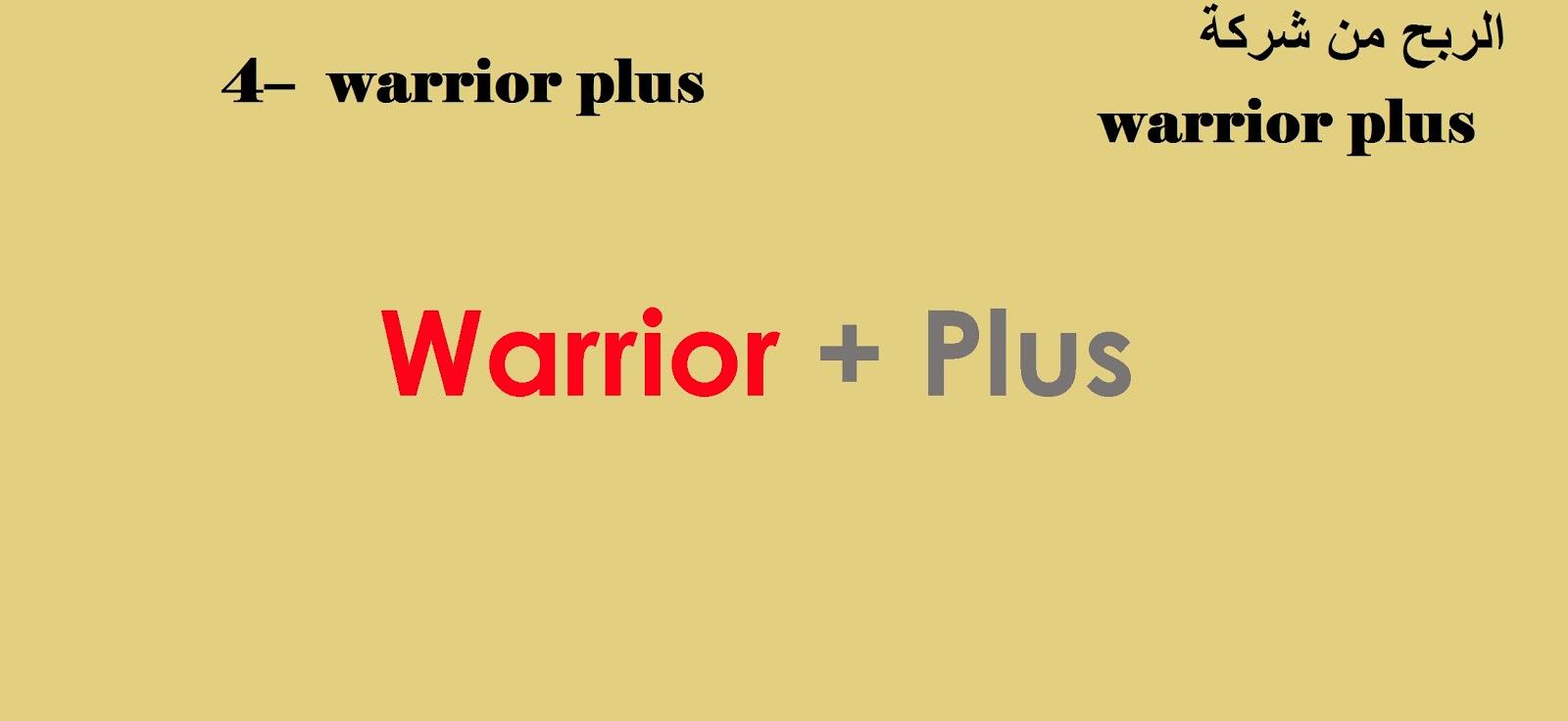 مواقع التسويق بالعمولة,warrior plus,التسويق بالعمولة, الافلييت, الافلييت ماركتينغ,الربح من الافلييت ماركتنج, الربح من التسويق بالعمولة, برنامج التسويق بالعمولة, افضل مواقع الافلييت, الربح من الافلييت, كورس التسويق بالعمولة, الافلييت للمبتدئين,