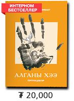 """Алганы хээ"""" романд хүний хувь заяа, түүний удам судар, заяа төөргөөс хамаарах боловч зөв үйлээр шударга үнэнийг эрэлхийлсэн амьдралаар замнавал хүн утга төгс, төвшин амарлингуй амьдралыг бүтээнэ гэдгийг харуулахыг зорьжээ. Энэхүү ном нь 1990-ээд оны Монгол улсын шилжилтийн нийгэм, тэр үеийн оюутан залуусын гэгээн ариун хүсэл мөрөөдөл, амьдрал, хайр сэтгэлийн мөн чанарыг Эрхэм уншигч танд хүргэх болно.  ... Алганы хээнд хүний амьдрал багтдаг. Ураг төрлийн хүний болон урьд хойд насны нүгэл, хийсэн үйлийн үр хүний алганы хээнд тусгалаа олдог...   Алганы хээ роман маань нээлтээ хийснээс хойш Интерном номын дэлгүүрийн шилдэг борлуулалmтай уран зохиолын бүтээлийн жагсаалтыг тэргүүлсээр байгаа билээ."""