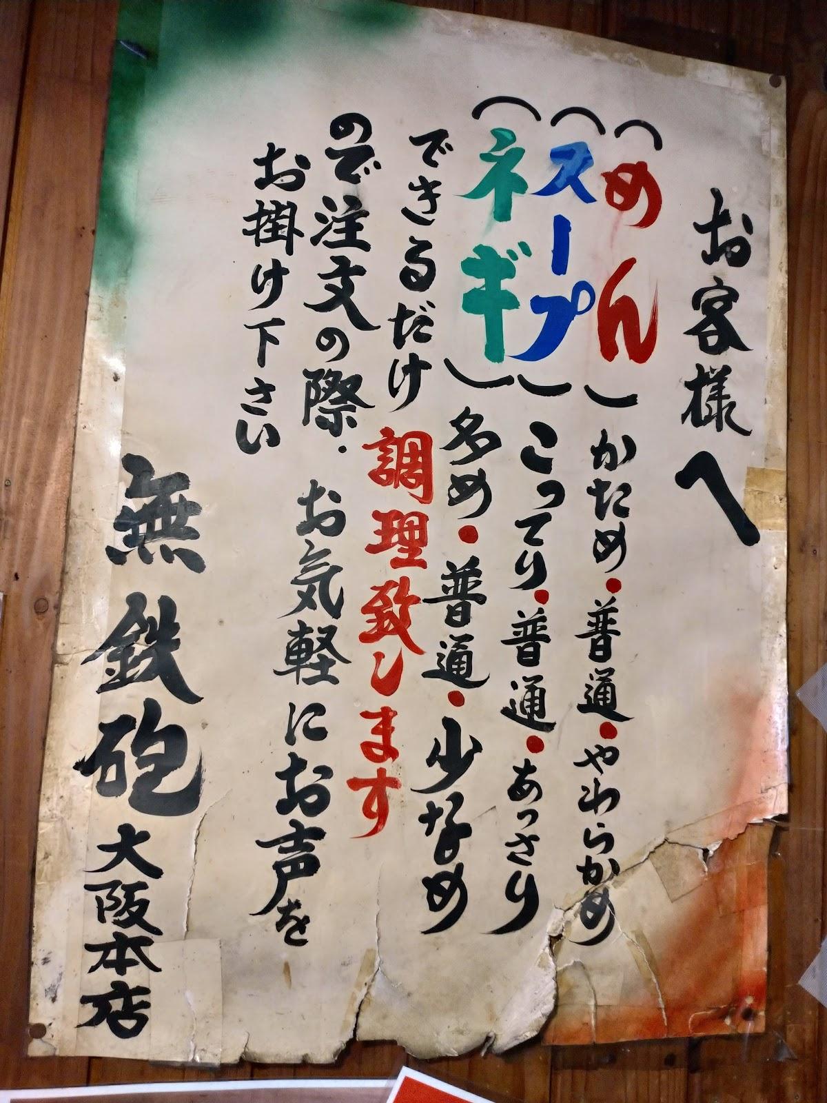 無鉄砲大阪本店のとんこつラーメン!