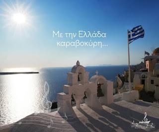 η ιστορία της Ελλάδας σε 10' Με την Ελλάδα καραβοκύρη (Βίντεο)