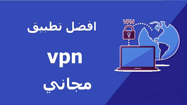 اليك اقوى تطبيق vpn مجاني بمواصفات التطبيقات المدفوعة للاندرويد