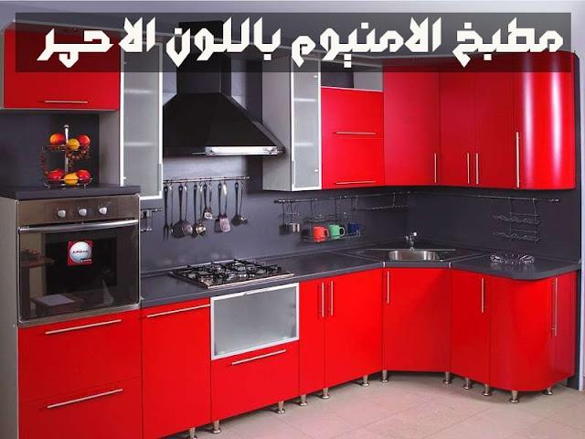 مطبخ الامنيوم باللون الاحمر