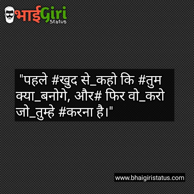 Fadu Status in Hindi    Fb Fadu Status in Hindi - फाडू स्टेटस इन हिंदी