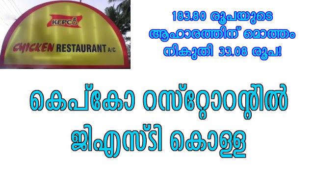 Kepco Restaurant Petta, Kerala