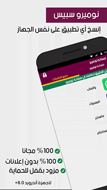 تطبيق نوميرو Numero eSIM للأندرويد 2019 - Screenshot (4)