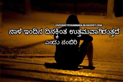 kannada friendship quotes for facebook kannada friendship status