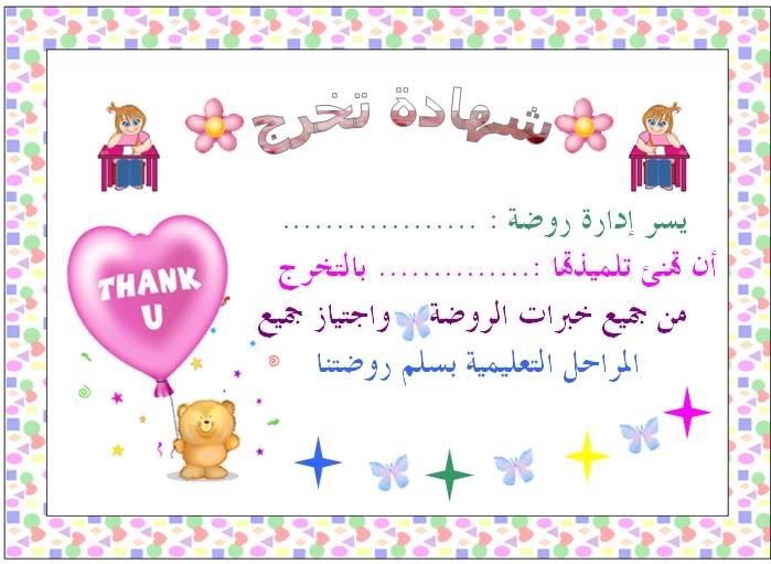 شهادات شكر وتقدير للطالبات المتفوقات جاهزة